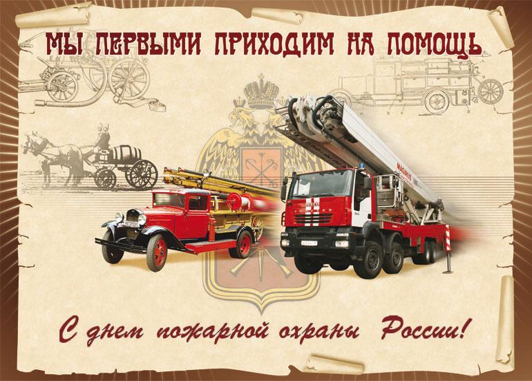 Поздравление с днём специальной пожарной охраны
