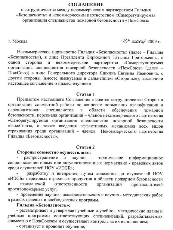 Соглашение о сотрудничестве и партнерстве Иди